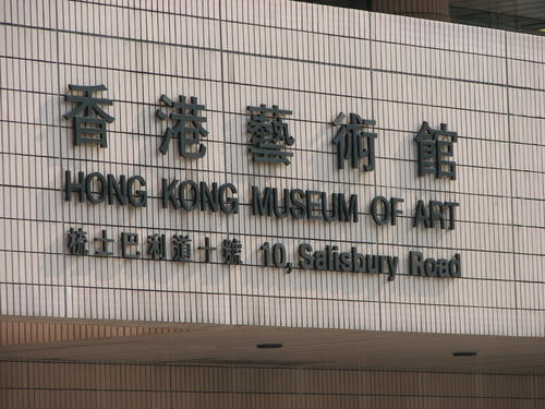 Hong_Kong_Museum_of_Art-Hong_Kong_Museum_of_Art-3000000036446-500x375